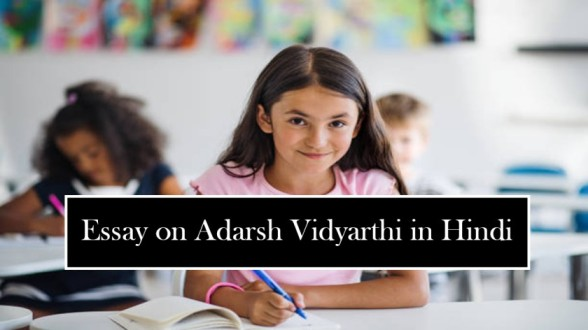 Essay-on-Adarsh-Vidyarthi-in-Hindi