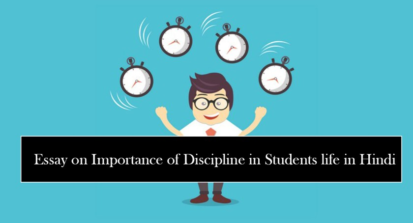 Essay-on-Importance-of-Discipline-in-Students-life-in-Hind