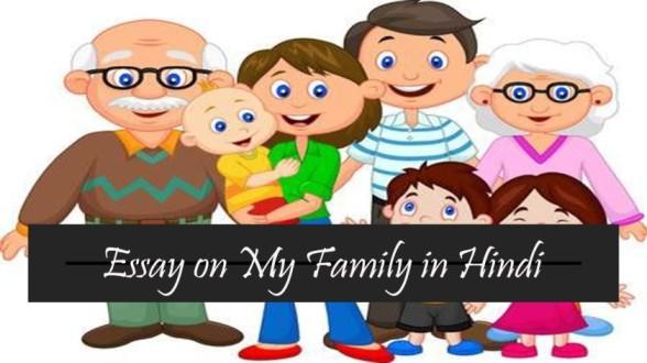 Essay on My Family in Hindi