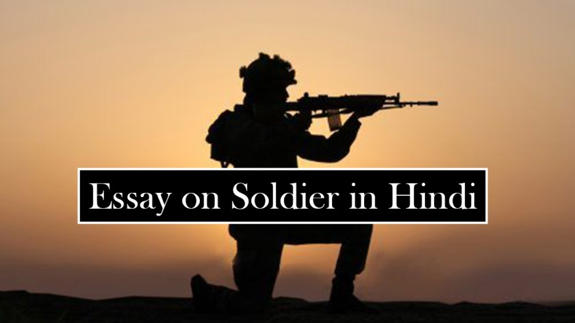 Essay-on-Soldier-in-Hindi
