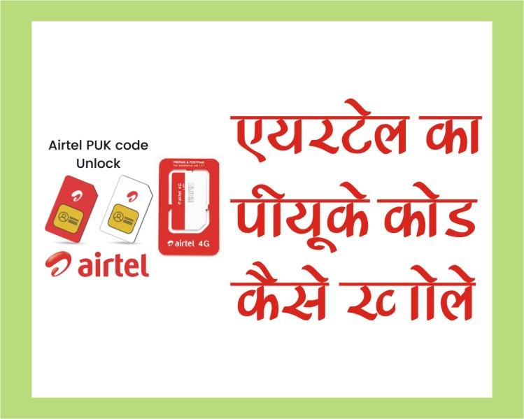 Airtel Puk Code Kaise Khole