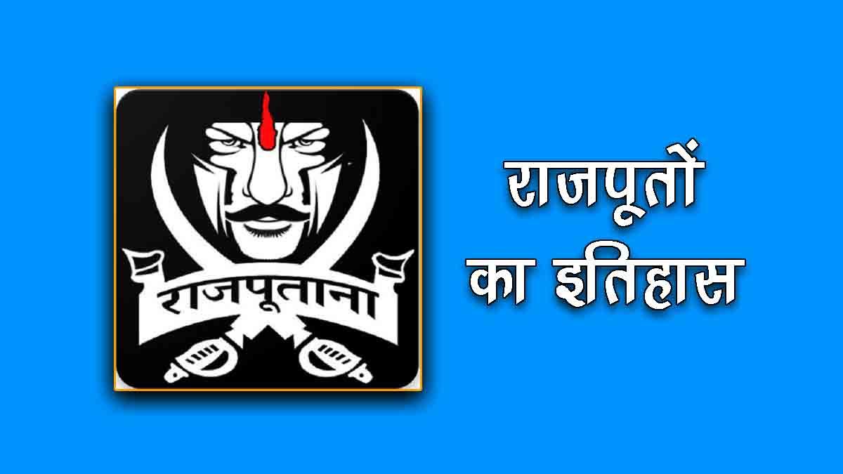 History of Rajput in Hindi