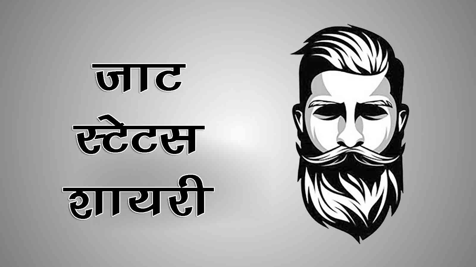 Jaat Shayari in Hindi