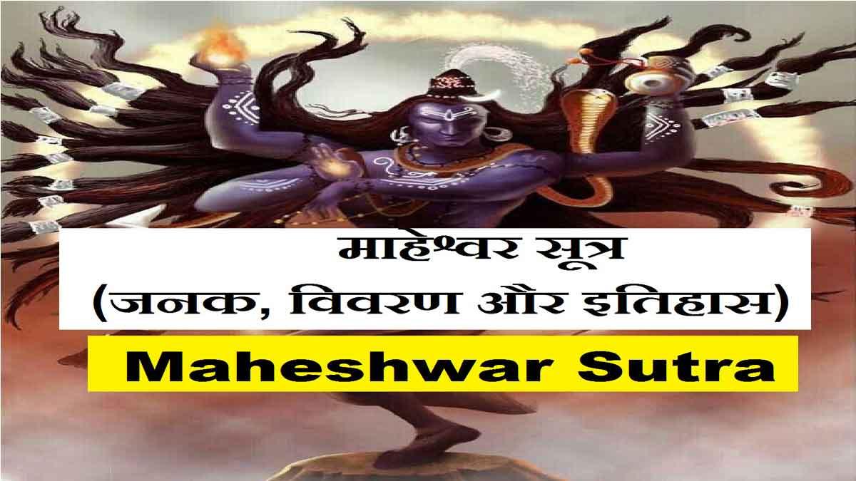 Maheshwar Sutra