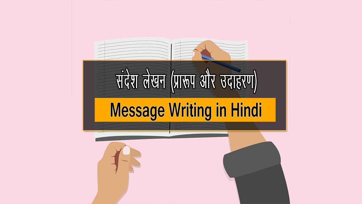 Message Writing in Hindi