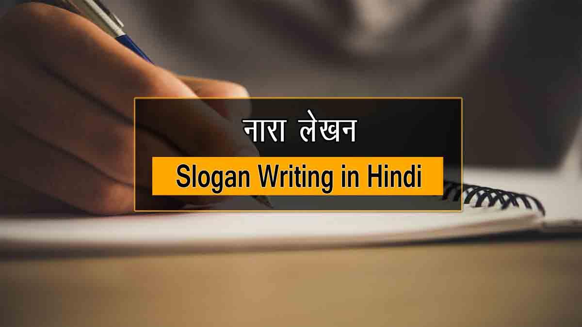 Nara Lekhan in Hindi
