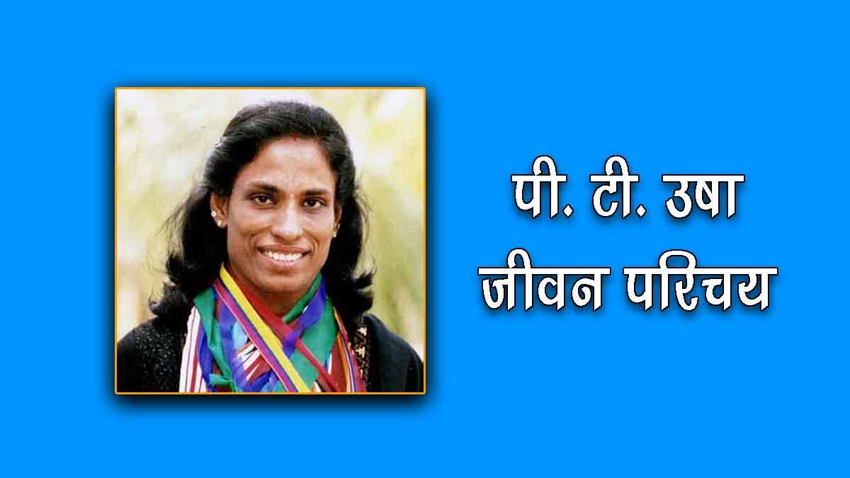 P T Usha Biography in Hindi