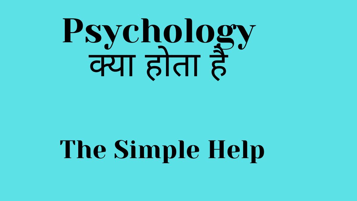 Psychology क्या होता है