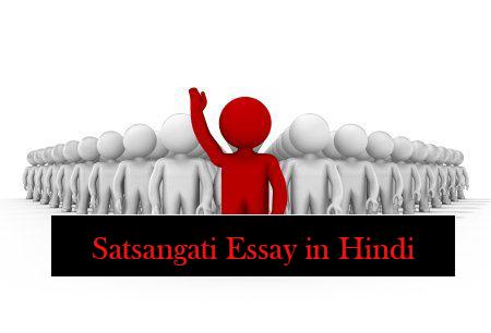 Satsangati Essay in Hindi