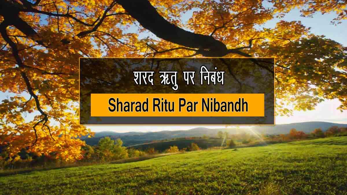 Sharad Ritu Par Nibandh