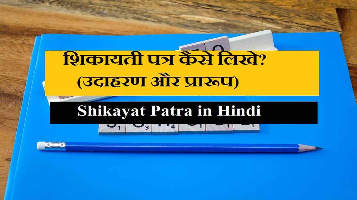 Shikayat Patra in Hindi