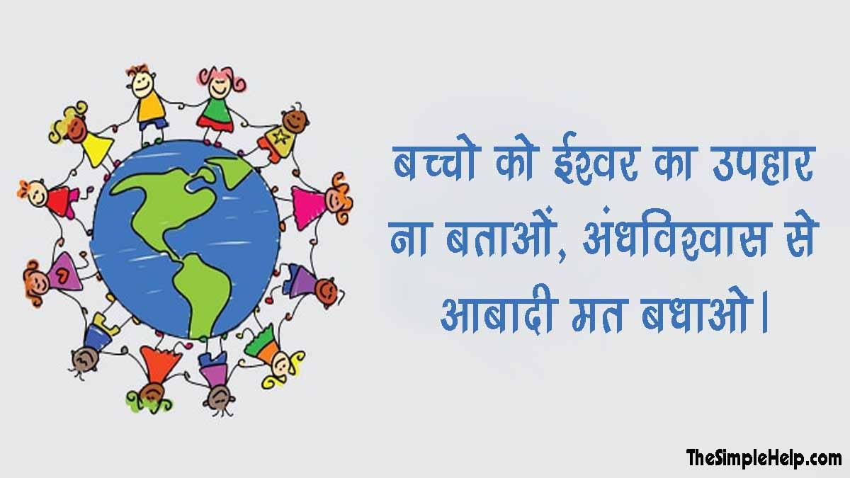 Slogan on World Population Day in Hindi