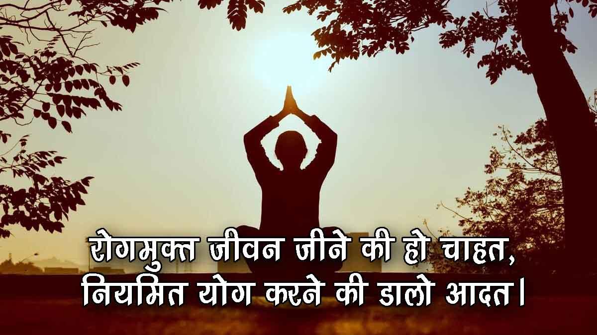 Slogan on Yoga Day in Hindi