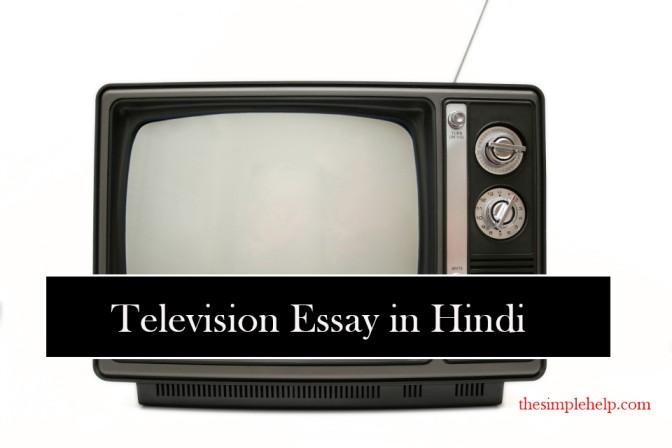 Television-Essay-in-Hindi