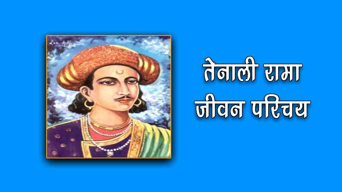 Tenali Rama Biography in Hindi
