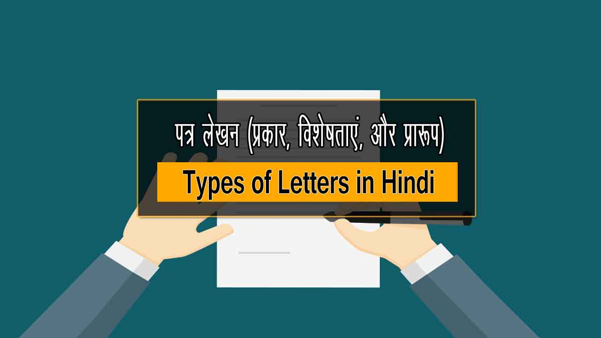 Types of Letters in Hindi