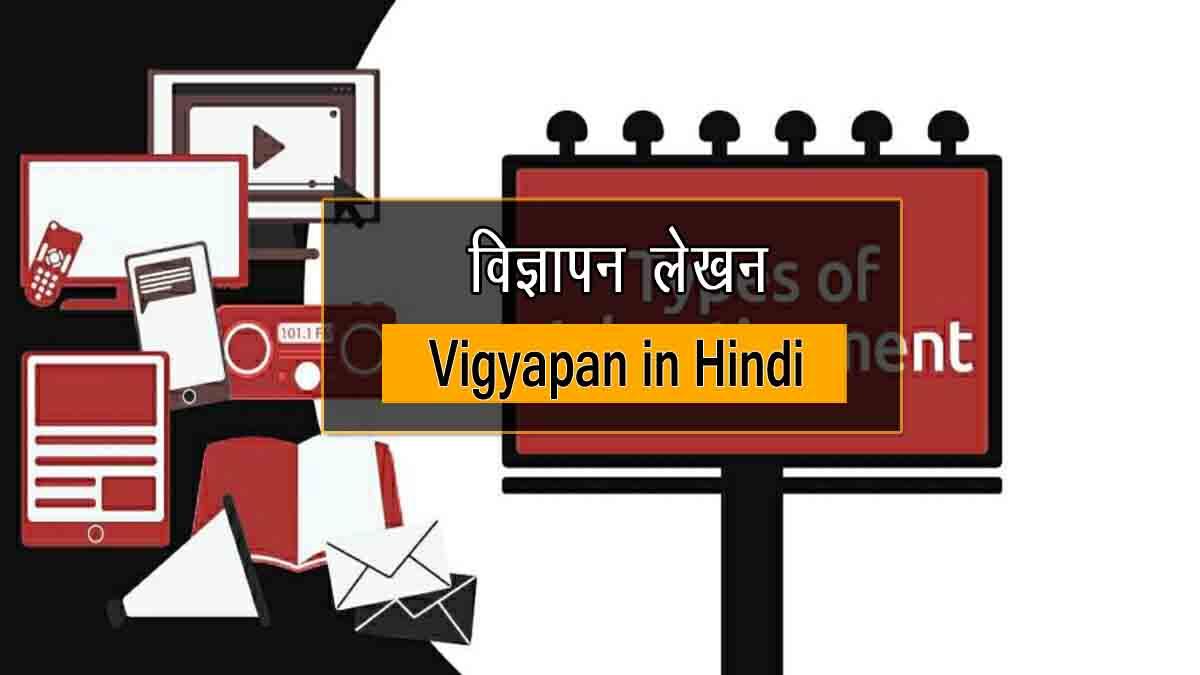 Vigyapan in Hindi