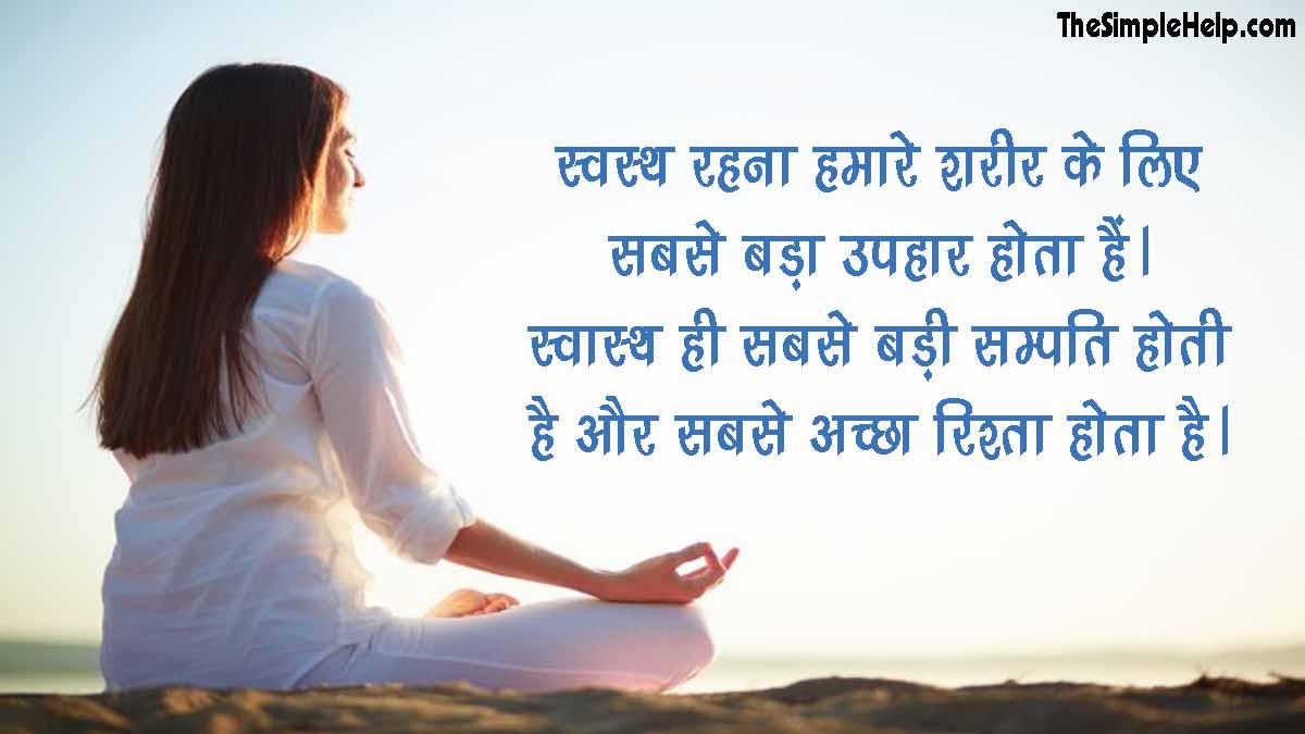 Yoga Day Status in Hindi