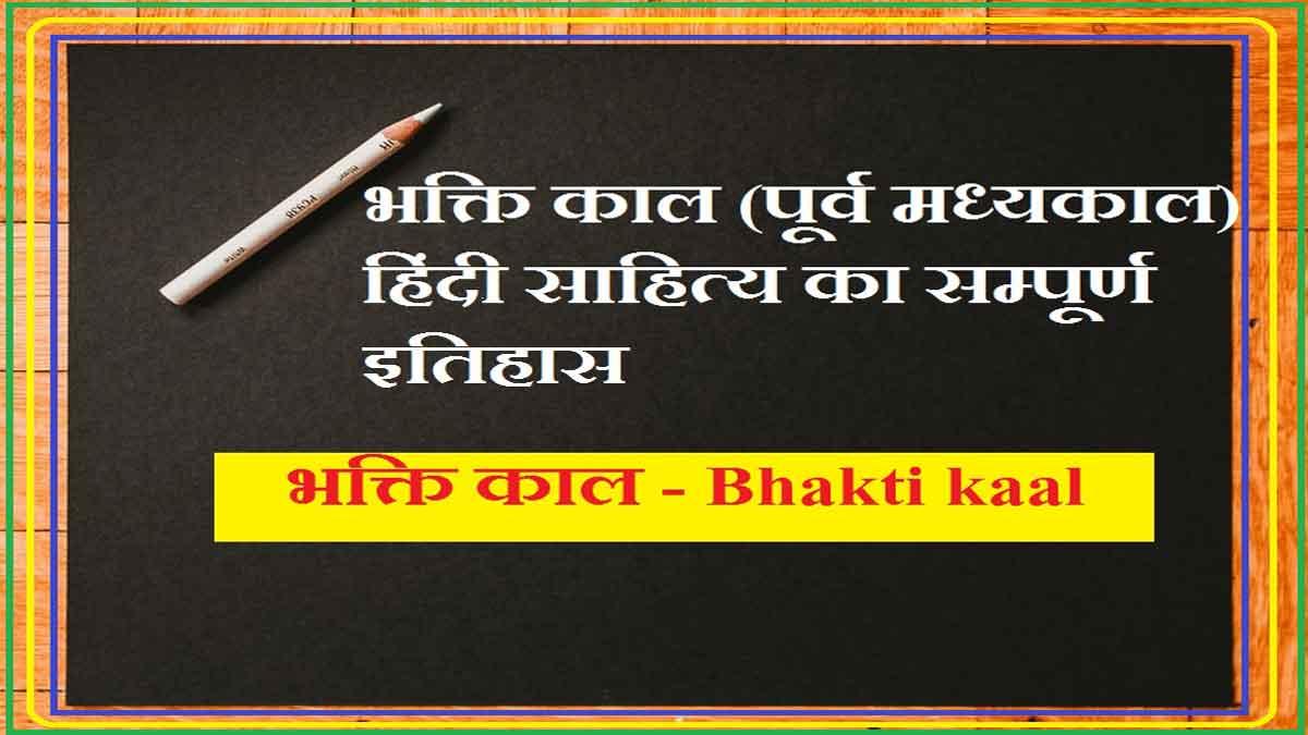 Bhakti Kaal