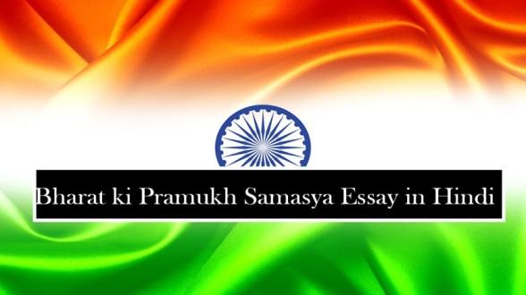 bharat-ki-pramukh-samasya-essay-in-hindi