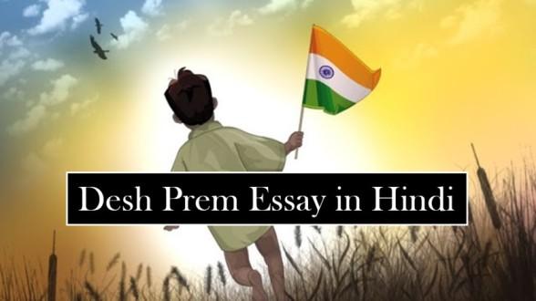 desh-prem-essay-in-hindi