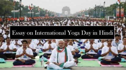 essay-on-international-yoga-day-in-hindi