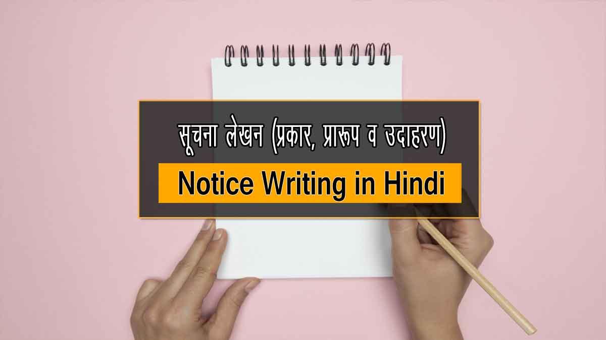 notice writing in hindi