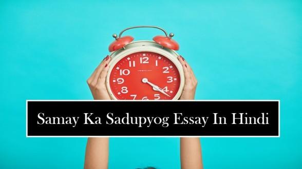 samay-ka-sadupyog-essay-in-hindi