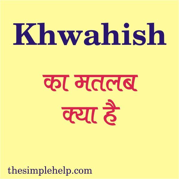 Khwahish Meaning in hindi