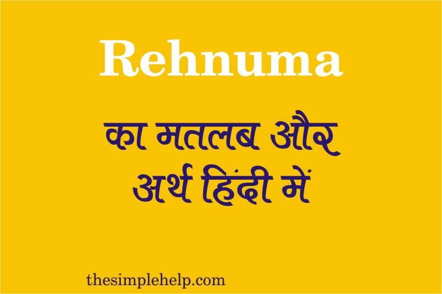 rehnuma meaning in hindi