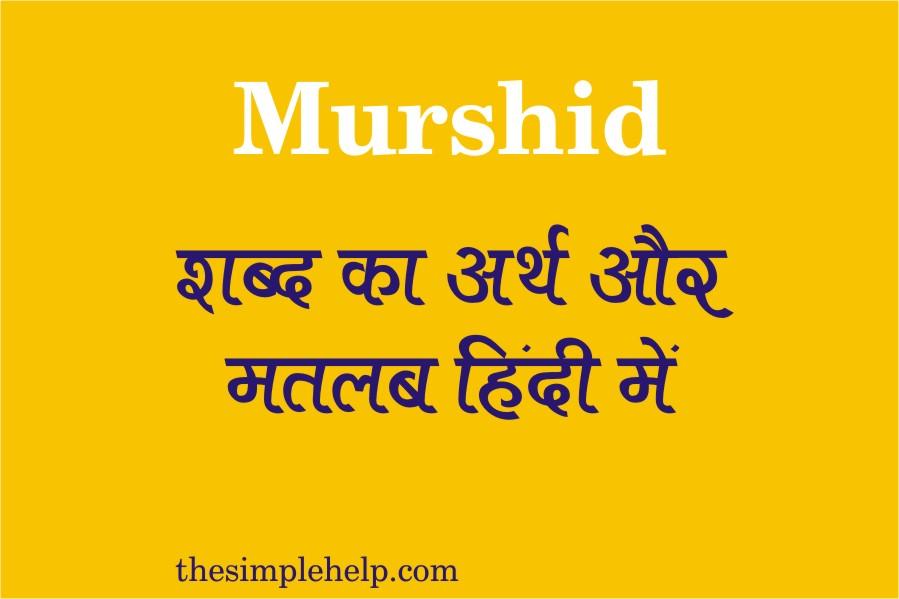 Murshid Meaning in Hindi