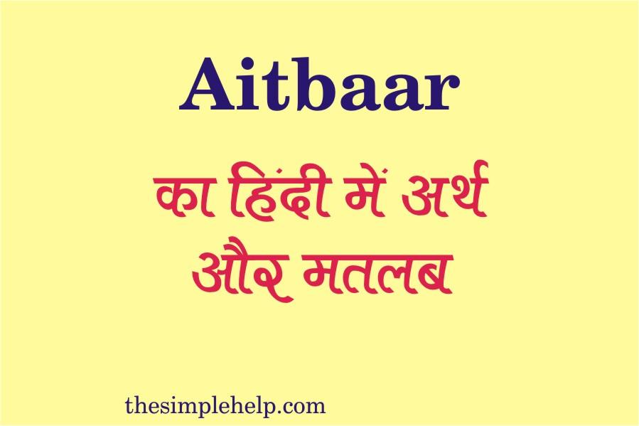 Aitbaar Meaning in Hindi