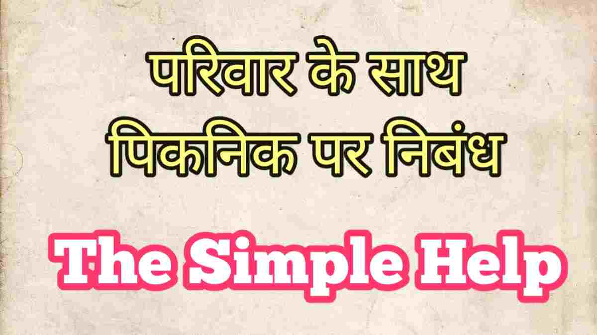 Essay On Picnic With Family In Hindi