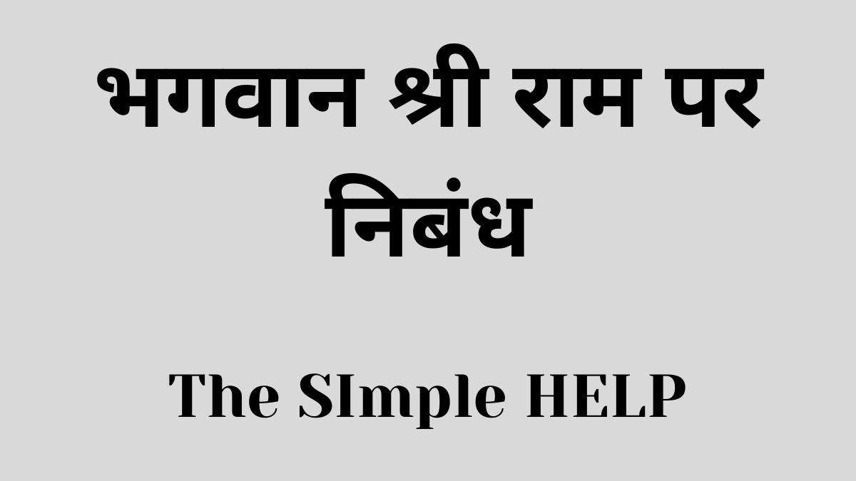 Essay On Lord Rama In Hindi