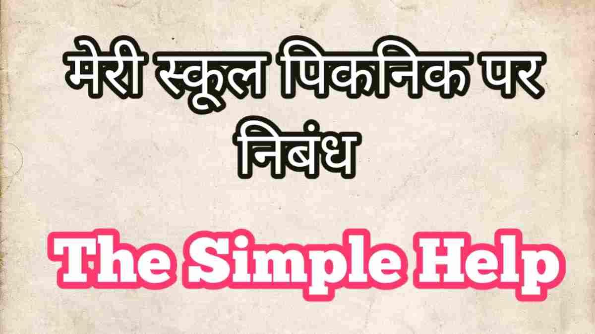 Essay On My School Picnic In Hindi