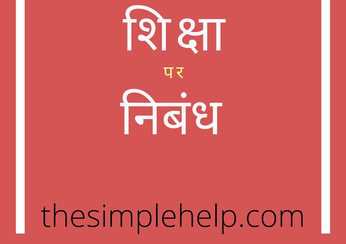 Shiksha Par Nibandh