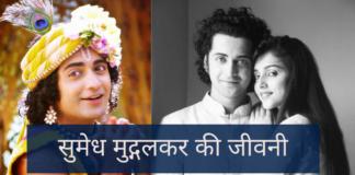 Sumedh Mudgalkar Biography In Hindi
