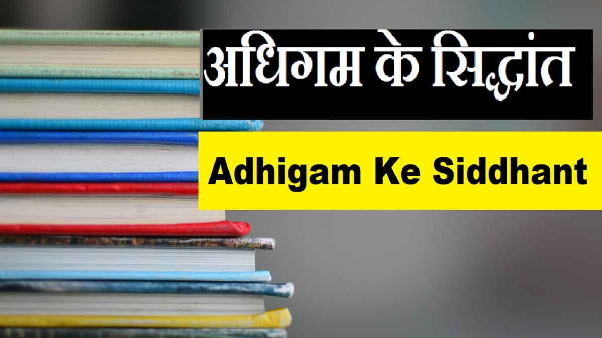 Adhigam Ke Siddhant