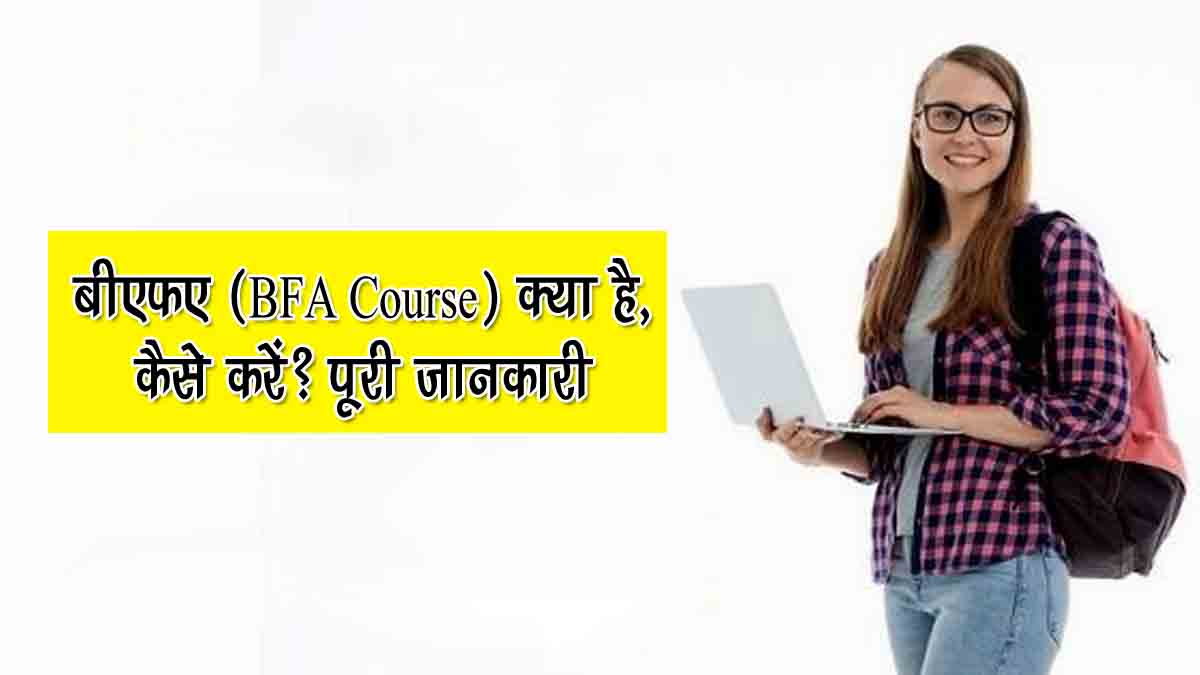 BFA Course Details in Hindi