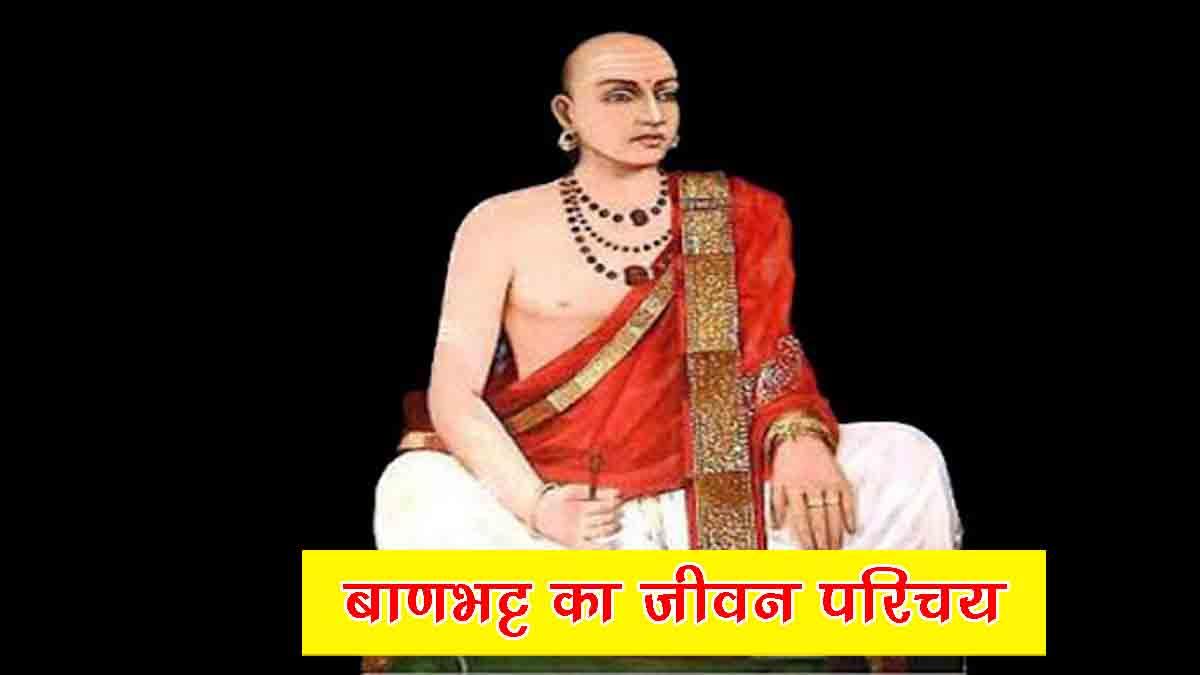 Banabhatta Biography in Hindi