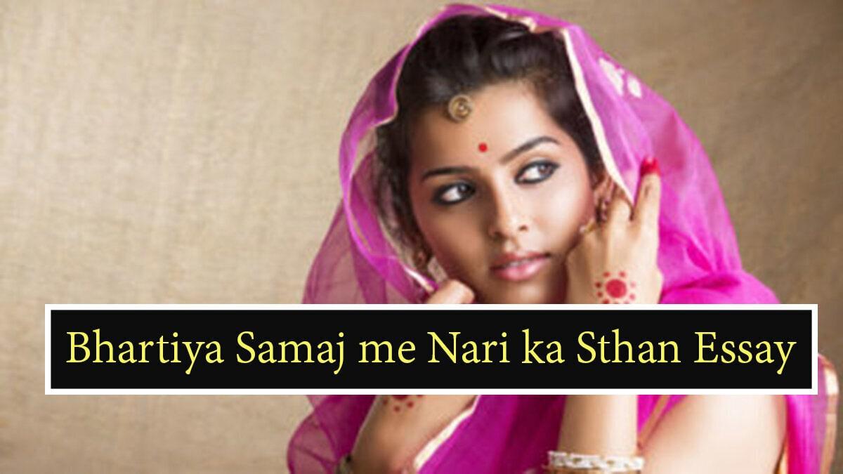 Bhartiya-Samaj-me-Nari-ka-Sthan-Essay-in-Hindi