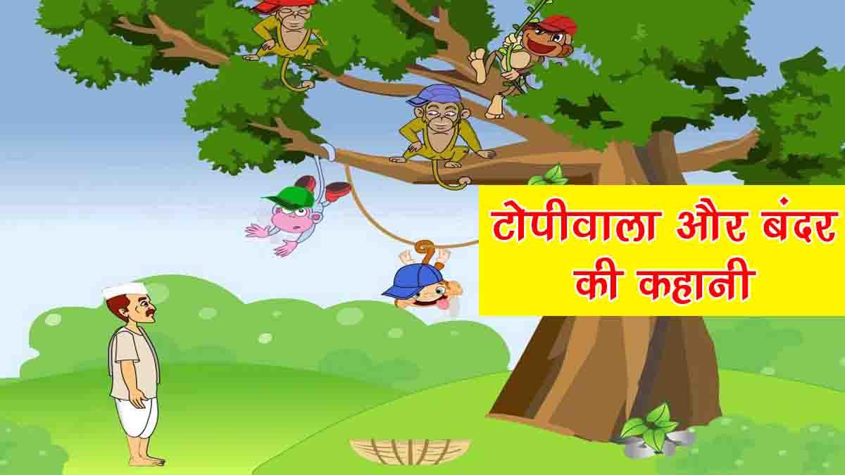 Cap Seller Story in Hindi