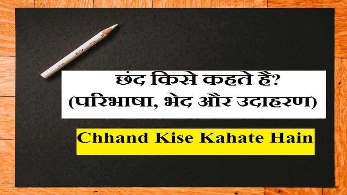 Chhand Kise Kahate Hain