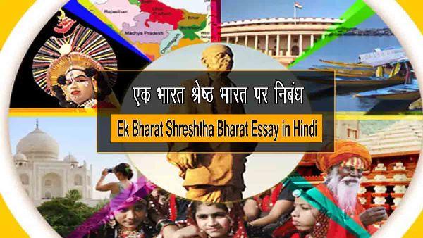 Ek Bharat Shreshtha Bharat Essay in Hindi