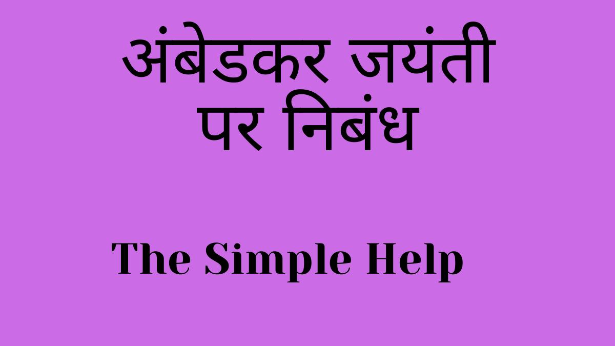 Essay On Ambedkar Jayanti In Hindi