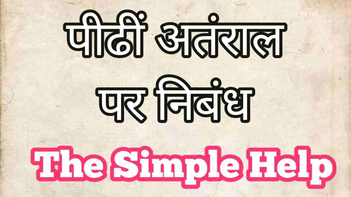 Essay On Generation Gap In Hindi