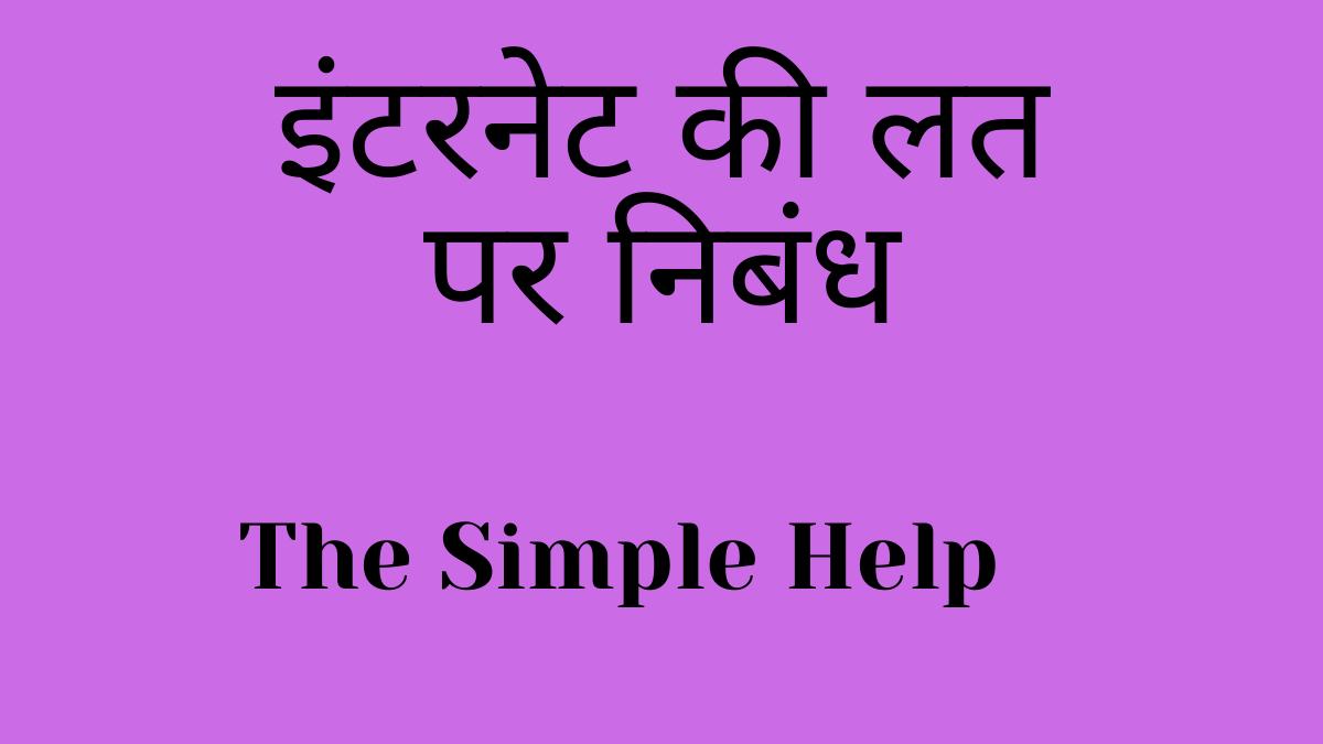 Essay On Internet addiction In Hindi