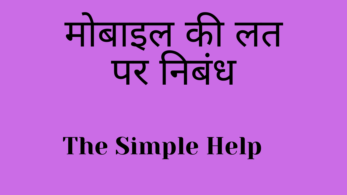 Essay On Mobile Addiction In Hindi