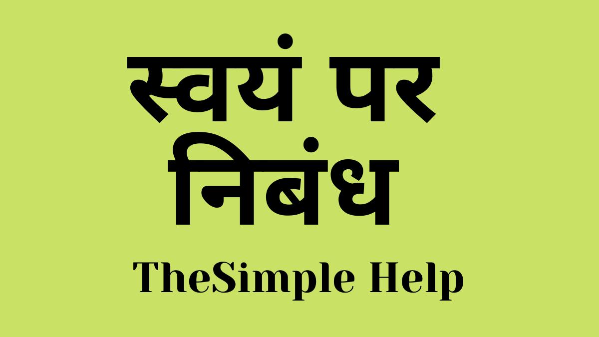 Essay On Myself In Hindi