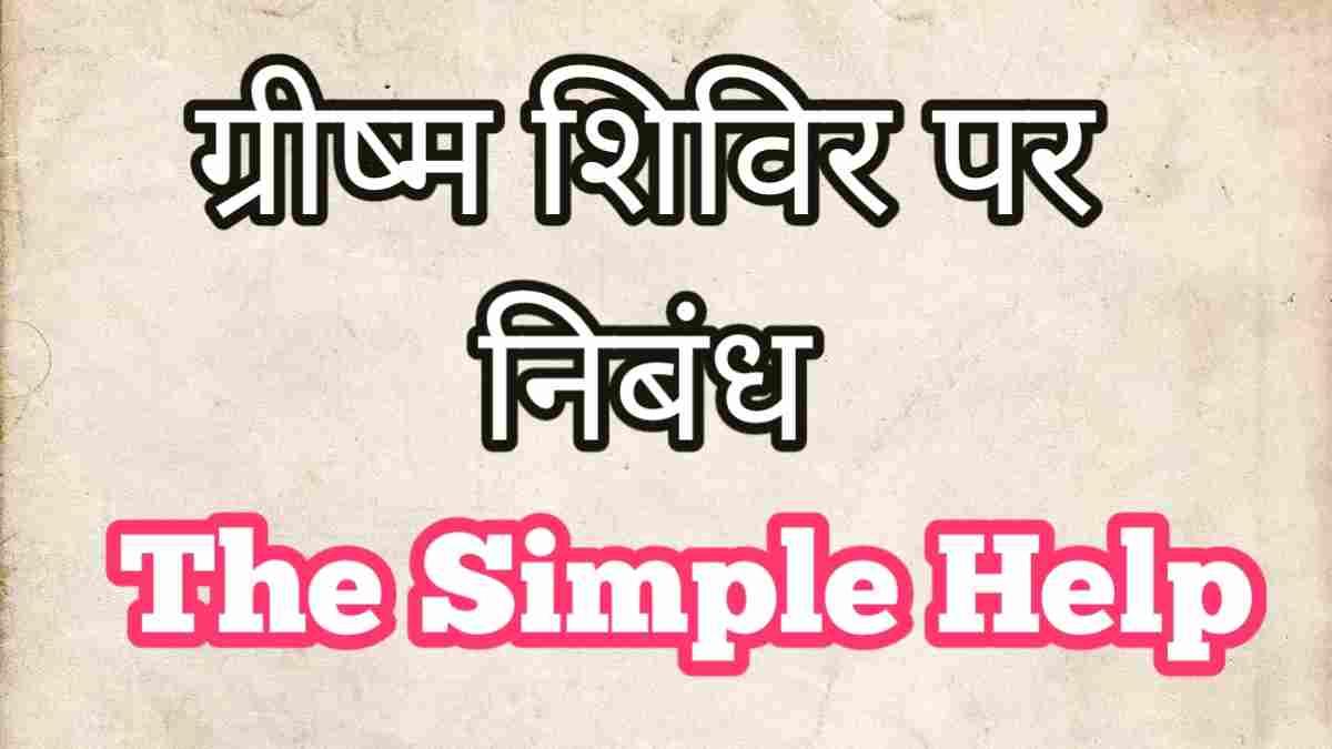 Essay On Summer Camp In Hindi